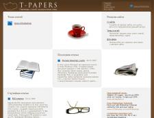 T-Papers - переводы статей