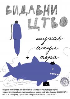 Плакат для издательства