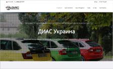 Сайт онлайн-аукциона для «ДИАС Украина»