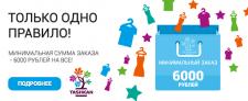 Баннер для сайта детской одежды TASHKAN
