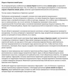 Відпочинок в Карпатах взимку (рос. мова)