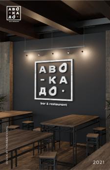 """Логотип и фирменный стиль компании """"АВОКАДО"""""""