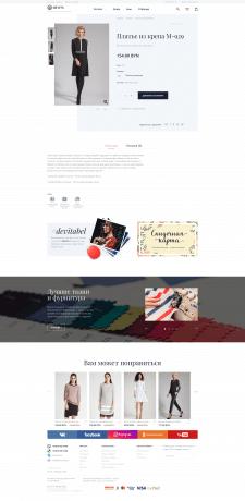 Разработка официального интернет-магазина DEVITA