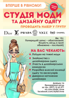 """Плакат """"Студія Моди"""""""