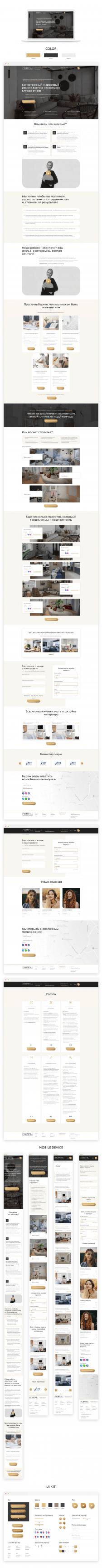 Portal interior design