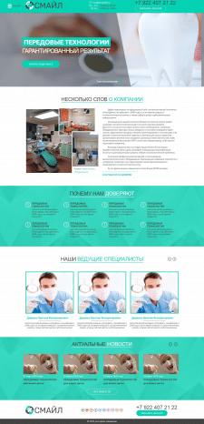 """Стоматологическая компания """"Смайл"""""""