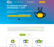 Сайт для школы английского