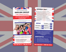 Флаер для школы английского языка ENGLISH GROUP