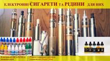 Реклама Електронних сигарет