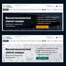 Варианты веб - баннера
