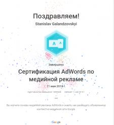Сертификат Медийная реклама