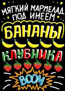 "Меловой ценник для ""Море мармелада"""