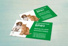 Визитка для ветеринарного врача