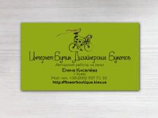 Дизайн визитной карточки для флориста