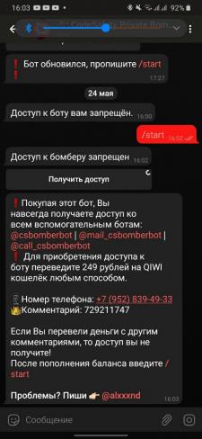 Телеграм чат-бот с проверкой оплаты