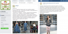 Ведение сообщества в facebook и vk