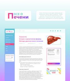 Сайт о здоровье (все о печени)
