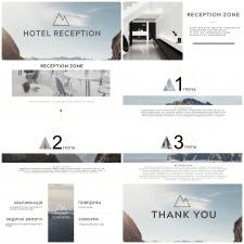 Презентация «Hotel Reception»