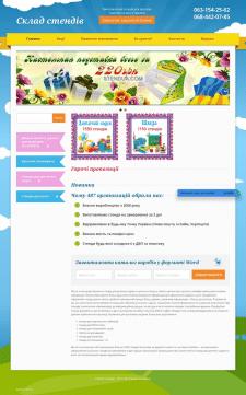 Правки по сайту Stendua.com