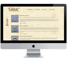 Сайт для ООО «Сайлас»