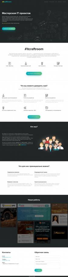 Однострачный сайт-портфолио для вебстудии