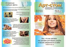 Журнал для стоматологической компании
