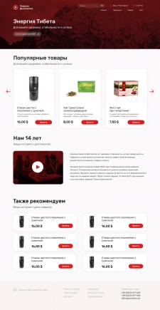 Интернет-магазин и система инвестирования
