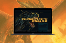 Дизайн сайту для Dragon eggs