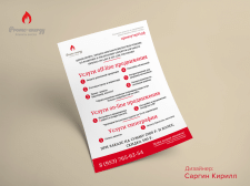 Листовка А4 для рекламного агенства