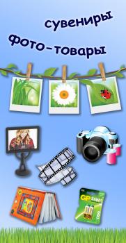 Оформление витрины интернет-клуба и фото-салона