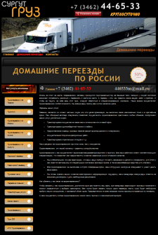 СургутГруз