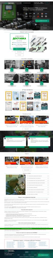 Сайт-визитка СТО