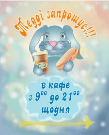 плакат, реклама перед кафе
