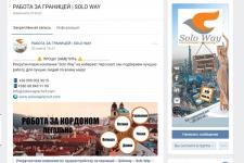 SMM продвижение группы в Vkontakte SoloWay Recruit