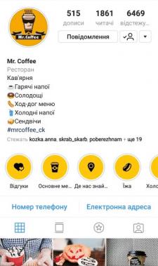 Оформление странички в Инстаграме