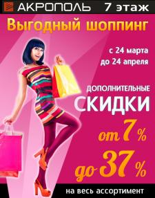 Дизайн баннера для акции магазина одежды