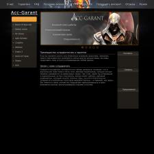 Игровой сайт