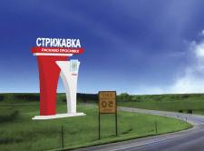 Дизайн стеллы для городов Винницкой области