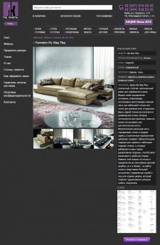 Добавление товаров + копирайт (CMS WordPress)