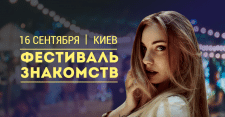 Рекламный оффер для Фестиваля Знакомств