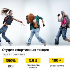Студия спортивных танцев