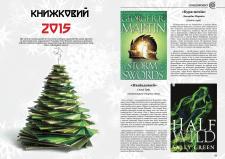 """""""Книжковий 2015"""""""