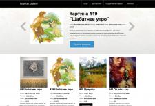 Сайт-галерея по продаже картин
