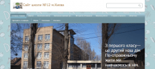 Сайт школы №12  г.Киев
