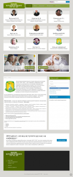 Проект для Кафедры биотехники и инженерии НТУУ КПИ