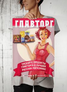 """Иллюстрация и дизайн плаката продуктов """"Главторг"""""""