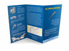 """Буклет для компании """"Globaldiesel"""""""
