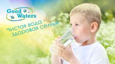 Банер Вода