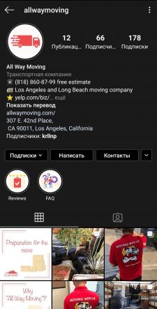 SMM продвижение мувинговой компании. USA, LA.