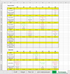 VBA Excel Составление Календаря по расписанию трен